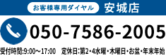 本社・安城店050-7586-2005 受付時間8:30~18:30年中無休(お盆・年末年始除く)