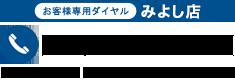 みよし店050-7586-4421 受付時間8:30~18:30年中無休(お盆・年末年始除く)