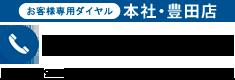 本社・豊田店050-7586-2003 受付時間8:30~18:30年中無休(お盆・年末年始除く)