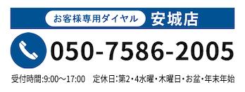 安城店050-7586-2005 営業時間 9:00~18:30 年中無休(お盆・年末年始を除く)