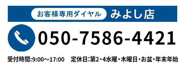 みよし店050-7586-4421 営業時間 9:00~18:30 年中無休(お盆・年末年始を除く)