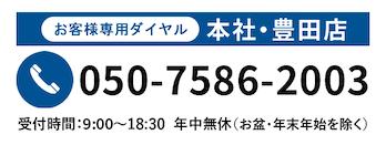 本社・豊田店