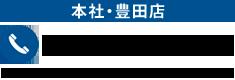 本社・豊田店050-7586-2003 営業時間 8:30~18:30 年中無休(お盆・年末年始を除く)