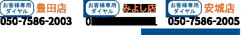 本社・豊田店050-7586-2003 みよし店050-7586-4421 安城店050-7586-2005 受付時間8:30?18:30 年中無休