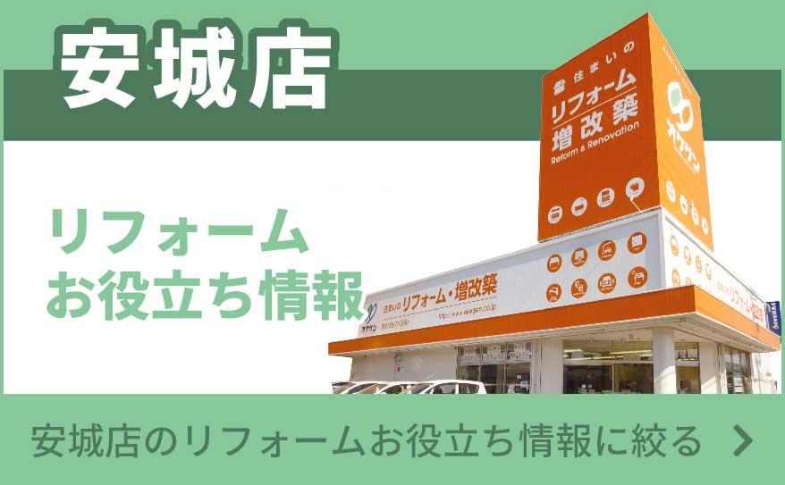 安城店スタッフブログ