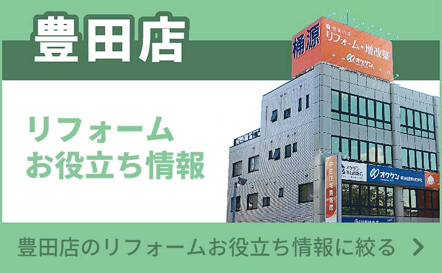 豊田店スタッフブログ