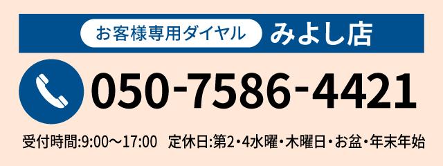 本社・みよし店050-7586-4421 受付時間:9:00?18:00年中無休(お盆・年末年始除く)
