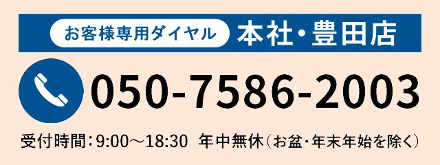 本社・豊田店050-7586-2003 受付時間8:30?18:30年中無休(お盆・年末年始除く)