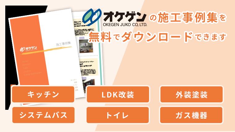 オケゲンの施工事例集を無料でダウンロードできます。