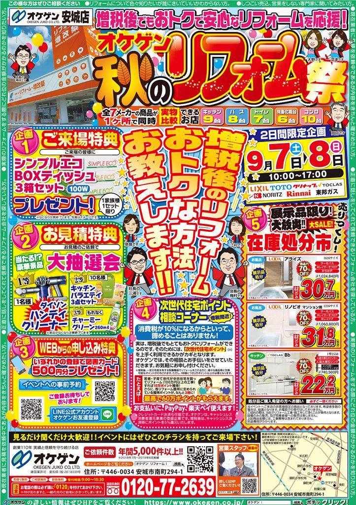 オケゲン安城店9月イベントチラシ