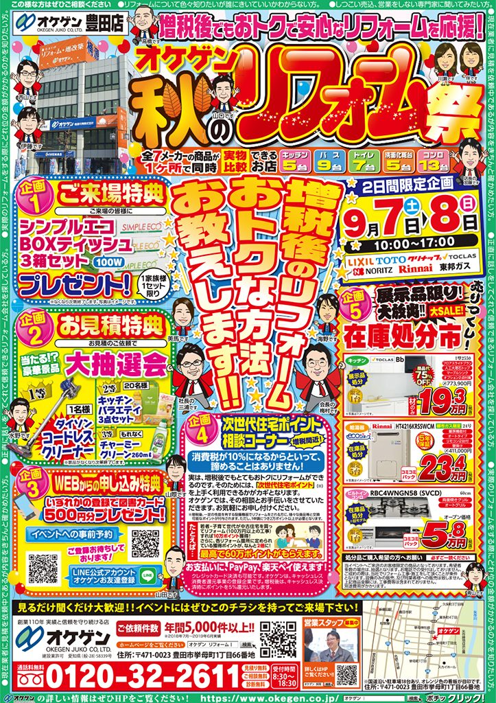 オケゲン豊田店9月イベントチラシ