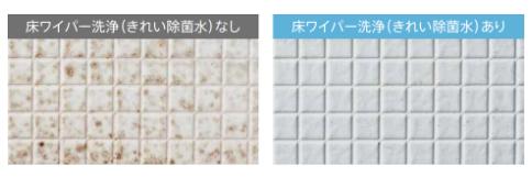 TOTO 床ワイパー洗浄