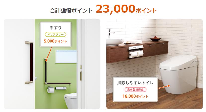 次世代住宅ポイント トイレ
