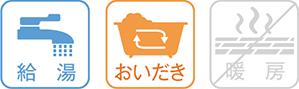 【家族や暮らしに合わせて給湯器を選ぼう!】