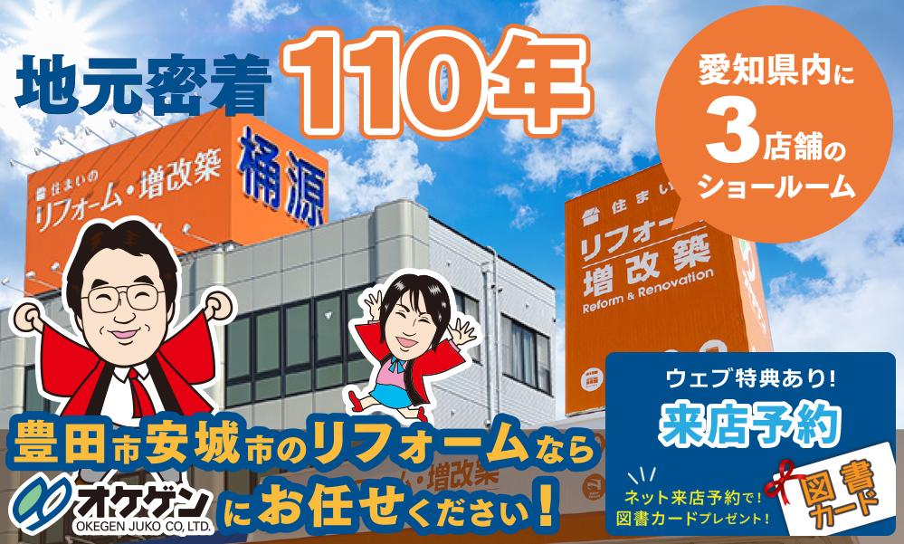 地元密着110年 豊田市安城市のリフォームなら「オケゲン」にお任せください!