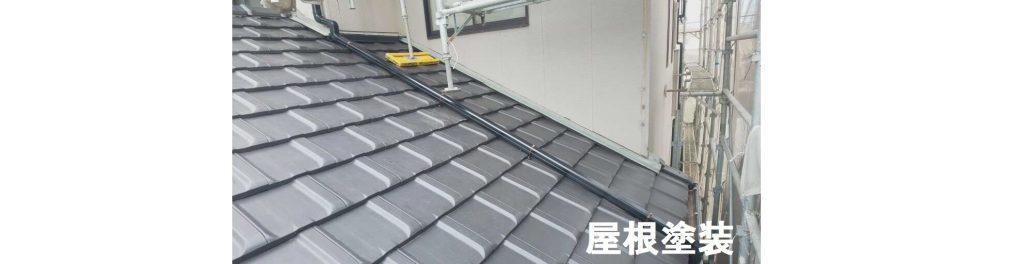 外壁・屋根塗装と外構リフォームで気分も一新♪