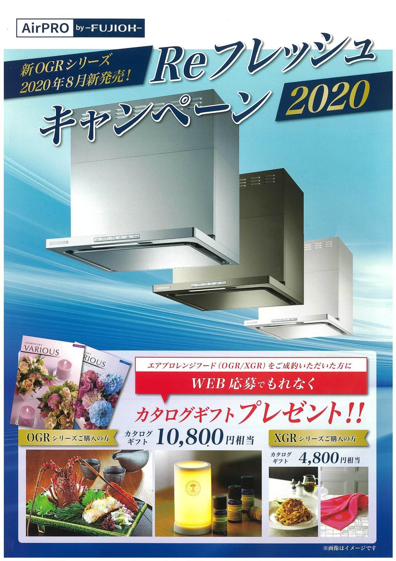 Reフレッシュキャンペーン実施中!レンジフード『AirPRO』シリーズ!!
