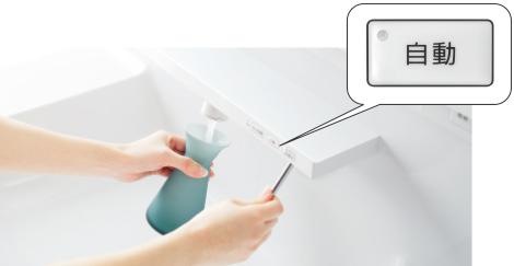 自動水栓 ボタン②
