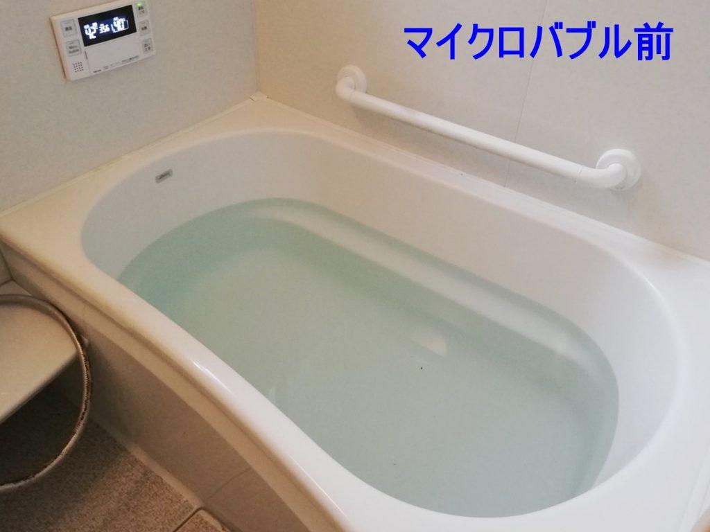 保温・美肌効果も◎マイクロバブル給湯器へお取替え♪